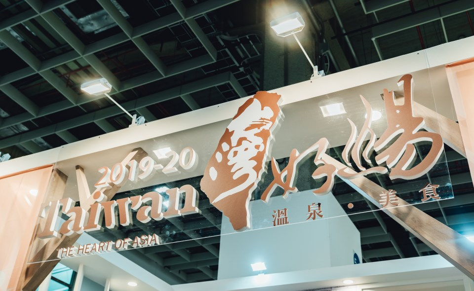 Taiwan Hot Springs was highly popular at the 2019 Taipei International Travel Fair
