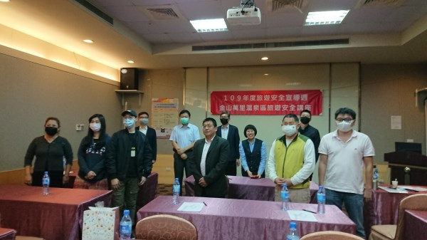 Public Talk on Travel Safety in Hot Spring Areas