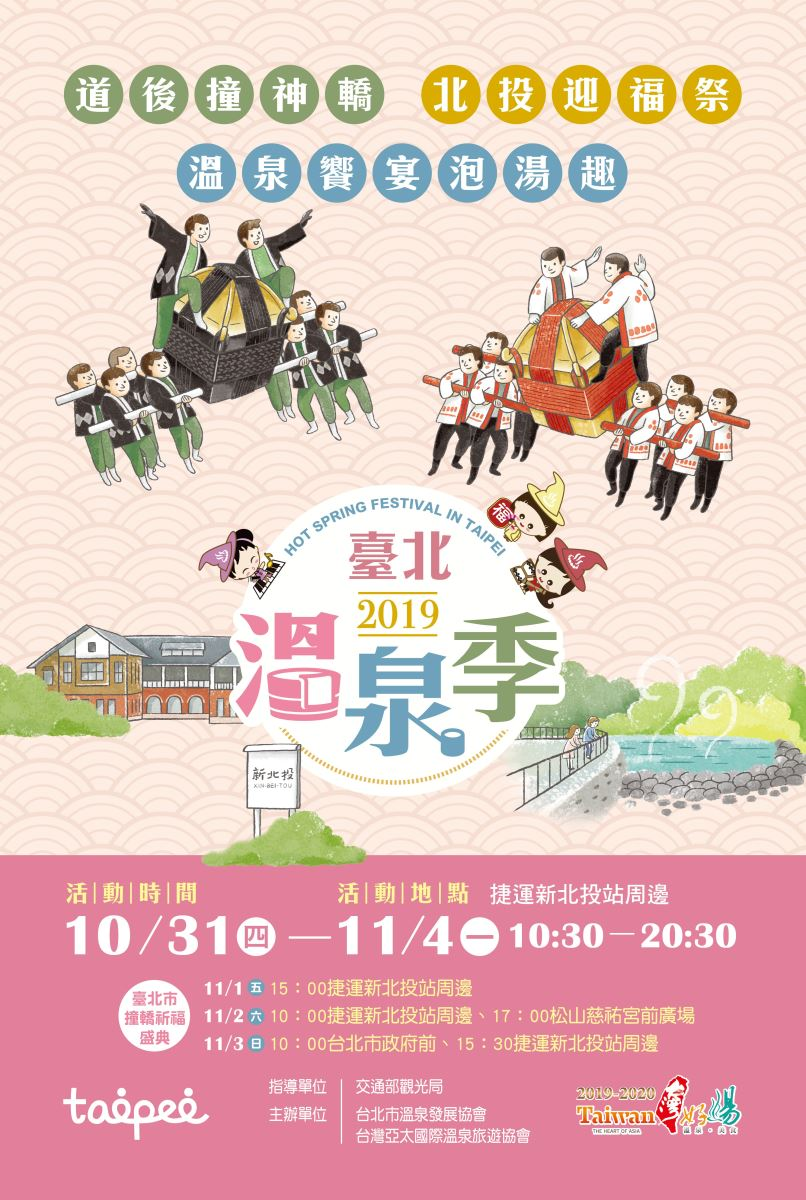 2019 Taipei Hot Spring Festival kicked off